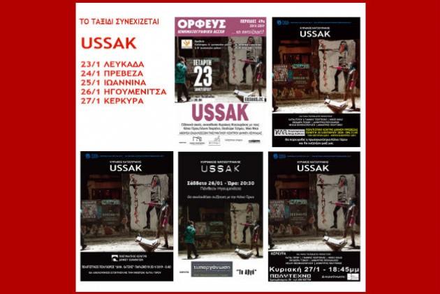 Η ταινία «Ussak» συνεχίζει το ταξίδι της στη δυτική Ελλάδα - Το Σάββατο στην Ηγουμενίτσα