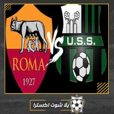 مباراة روما وساسولو مباشر