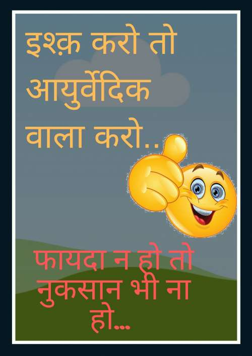 Funny Love Quotes In Hindi || Best Love Funny Quotes In Hindi