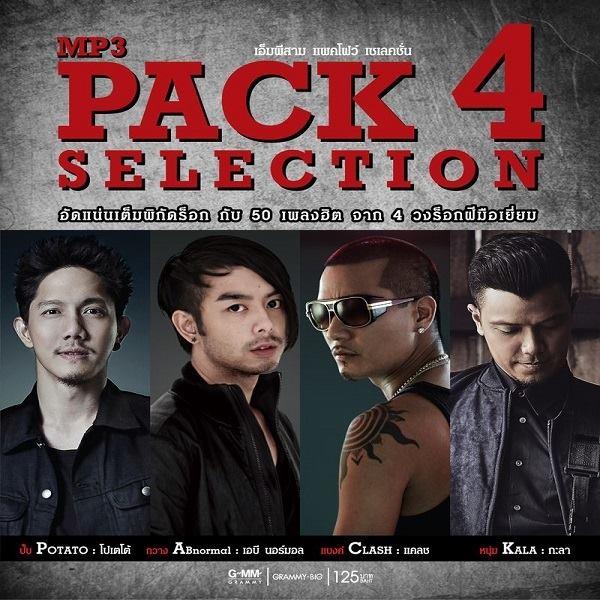 [Mp3]-[Hot New Album] อัดแน่นเต็มพิกัดร็อค กับ 50 เพลงฮิต จาก 4 วงร็อคฝีมือเยี่ยม Potato Clash KALA ABNormal ใน PACK 4 SELECTION