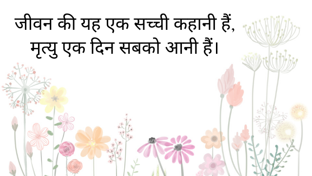 Death Quotes in Hindi With Images