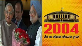 भारतीय आम चुनाव 2004