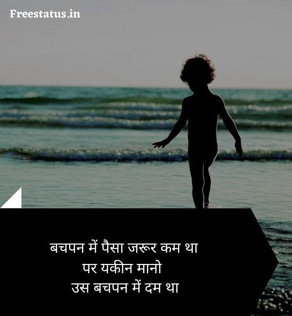 Heart-Touching-Bachpan-Shayari