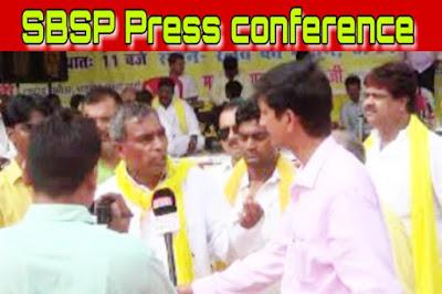 SBSP%2BPress%2Bconference.jpg 10 दिसंबर को आर्यन रेस्टोरेंट में सुभासपा की प्रेस वार्ता-Rajbhar IN INDIA