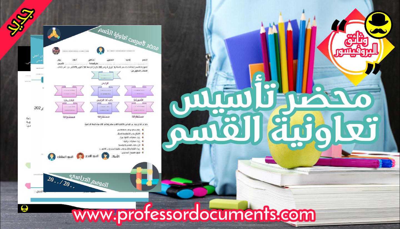 يمكنكم حصريا تحميل نماذج متنوعة لمحضر تأسيس تعاونية القسم من موقعنا الرسمي وثائق البروفيسور.