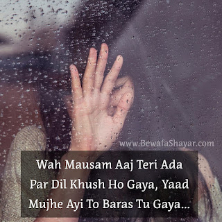 barish shayari,barish,shayari,sad shayari,funny barish shayari,hindi shayari,barsat shayari,love shayari,sad shayari on barish,barish ki shayari,barish poetry in urdu,baarish shayari,love shayari on barish,barish shayri,urdu shayari,barish shayari in urdu,barish shayari in hindi,barish shayari in hindi sad,sad barish shayari facebook,barish shayari romantic in hindi,rain shayari,barish ghazal
