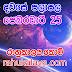 රාහු කාලය | ලග්න පලාපල 2020 | Rahu Kalaya 2020 |2020-02-25