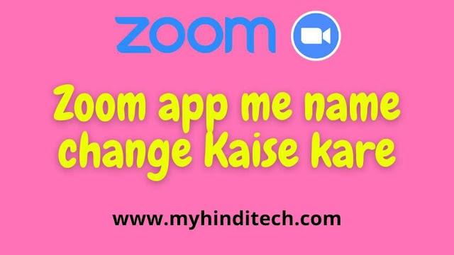Zoom app में Name कैसे change करें सीखें हिंदी में