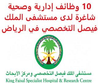 10 وظائف إدارية وصحية شاغرة لدى مستشفى الملك فيصل التخصصي في الرياض يعلن مستشفى الملك فيصل التخصصي, عن توفر 10 وظائف إدارية وصحية شاغرة, للعمل لديه في الرياض وذلك للوظائف التالية: 1- ممثل أول خدمات المرضى المراجعين 2- مساعد رعاية مرضى 3- كبير مندوبي الجوازات 4- صيدلاني أول 5- أخصائي العلاج بالأشعة 6- رئيس تمريض 7- فني مختبر 8- أخصائي مختبر 9- مساعد إداري ثاني 10- مشرف المختبر الطبي للتـقـدم لأيٍّ من الـوظـائـف أعـلاه اضـغـط عـلـى الـرابـط هنـا أنشئ سيرتك الذاتية    شاهد أيضاً وظائف الرياض وظائف جدة وظائف الدمام وظائف شركات وظائف إدارية أعلن عن وظيفة جديدة من هنا لمشاهدة المزيد من الوظائف قم بالعودة إلى الصفحة الرئيسية قم أيضاً بالاطّلاع على المزيد من الوظائف مهندسين وتقنيين محاسبة وإدارة أعمال وتسويق التعليم والبرامج التعليمية كافة التخصصات الطبية محامون وقضاة ومستشارون قانونيون مبرمجو كمبيوتر وجرافيك ورسامون موظفين وإداريين فنيي حرف وعمال     شاهد يومياً عبر موقعنا وظائف تسويق في الرياض وظائف شركات الرياض ابحث عن عمل في جدة وظائف المملكة وظائف للسعوديين في الرياض وظائف حكومية في السعودية اعلانات وظائف في السعودية وظائف اليوم في الرياض وظائف في السعودية للاجانب وظائف في السعودية جدة وظائف الرياض وظائف اليوم وظيفة كوم وظائف حكومية وظائف شركات توظيف السعودية