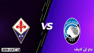 مشاهدة مباراة أتلانتا وفيورنتينا بث مباشر اليوم بتاريخ 11-09-2021 في الدوري الإيطالي