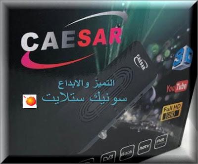 احدث ملف قنوات CAE SAR C1