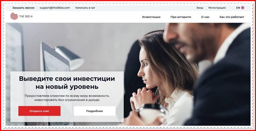 Мошеннический проект the360ai.com – Отзывы, развод. Компания THE360AI мошенники