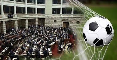 Τροπολογία για το ποδόσφαιρο: Υπερψηφίστηκε με 156 «ναι»