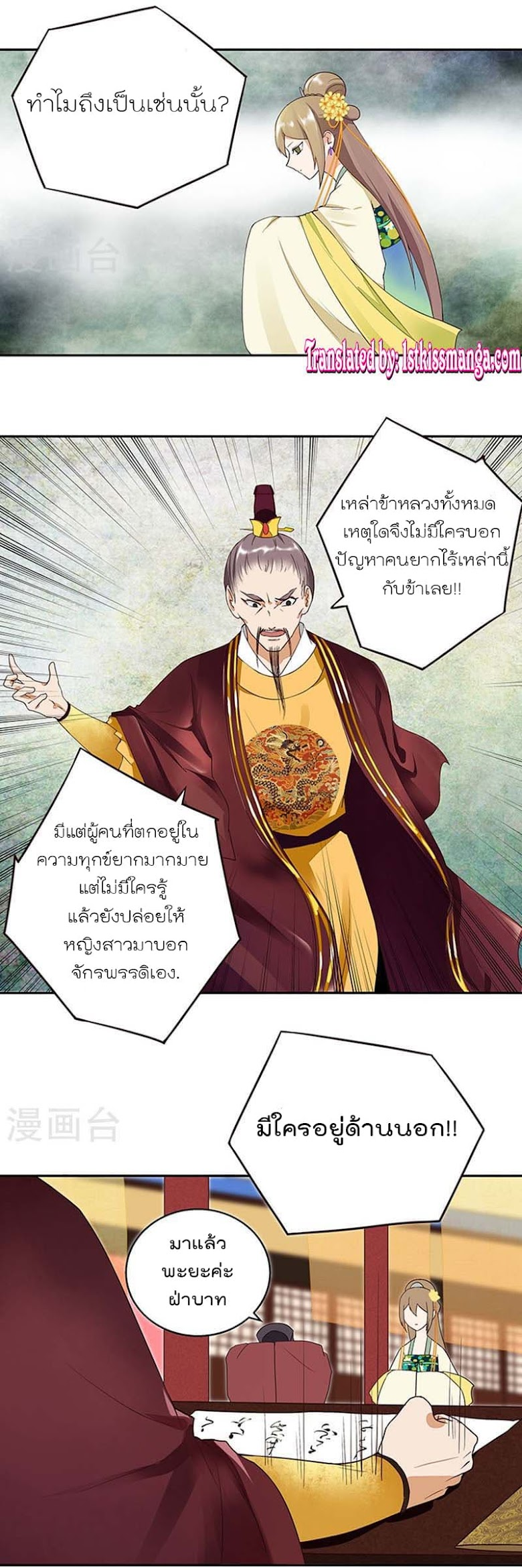 The Bloody Merchant Empress and the Cold Husband s Forceful Doting - หน้า 2