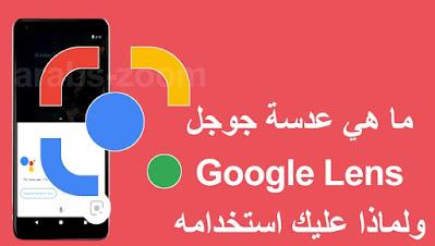 ما هي عدسة جوجل Google Lens وما هي اهم المميزات التي يجب عليك معرفته