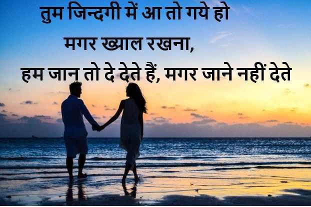 Couple shayari Image ,Love Couple shayari Image, Love Couple shayari Dp