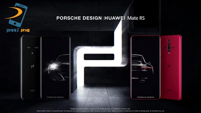 هواوي تطلق هاتفها Huawei Mate RS Porsche Design بتقنية Dolby Atmos وكاميرا ثلاثية