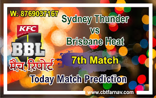 BRH vs SYT Dream11 Match Prediction | Match 7th | Big Bash League