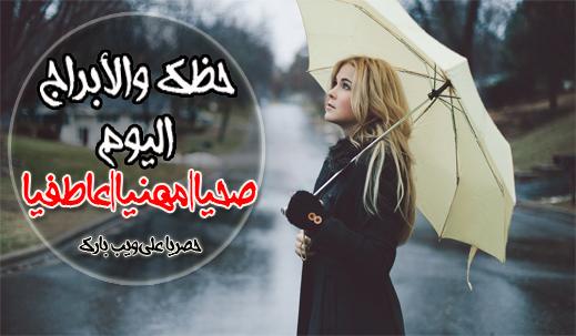 أبراج اليوم الثلاثاء 2/2/2021 ليلى عبد اللطيف