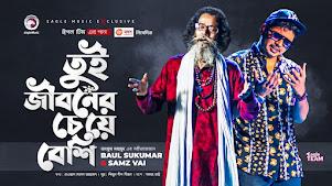 Tui Jiboner Cheye Beshi Lyrics (তুই জীবনের চেয়ে বেশি) Baul Sukumar   Samz Vai