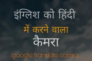 english ko hindi me karne wala camra