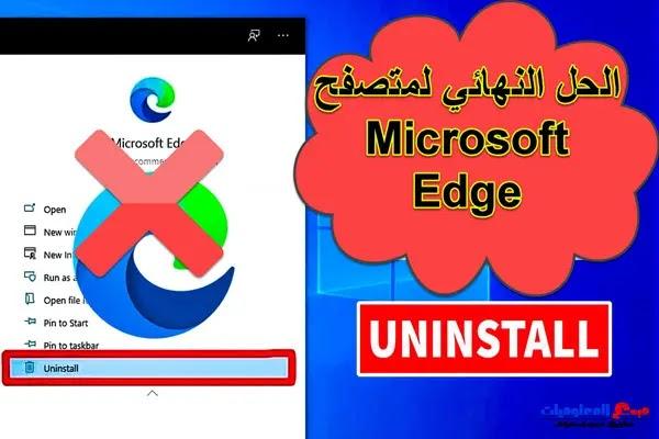 كيفية تعطيل أو حذف Microsoft Edge في نظام التشغيل ويندوز 10