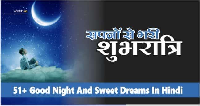 Good Night And Sweet Dreams In Hindi