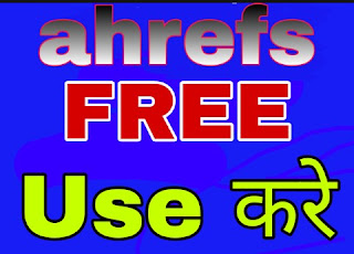 ahrefs webmaster tool free me kaise use kare