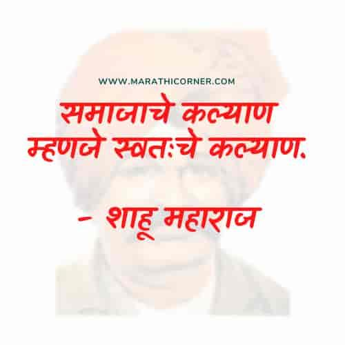 Shahu Maharaj Jayanti Quotes in Marathi
