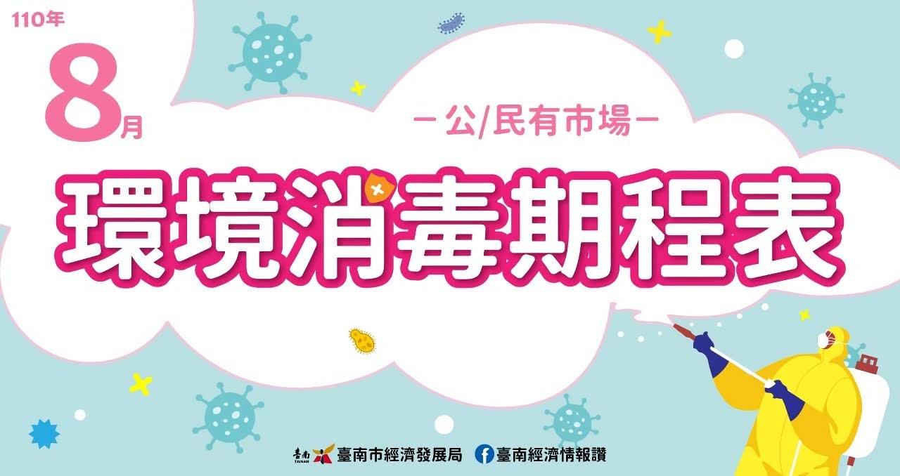 台南市公/民有市場110年8月環境消毒期程表 環境消毒日、市場依然會正常營運
