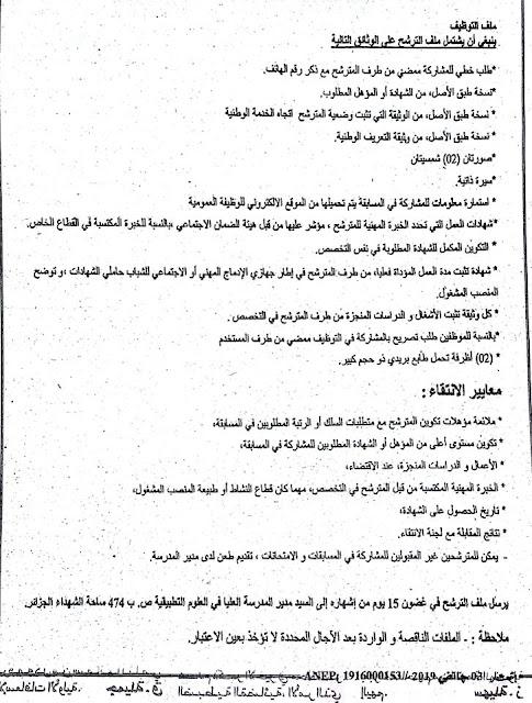 اعلان عن توظيف في المدرسة العليا في العلوم التطبيقية بالجزائر-- جانفي 2019