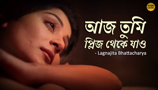 Please Theke Jao Lyrics by Lagnajita Bhattacharya