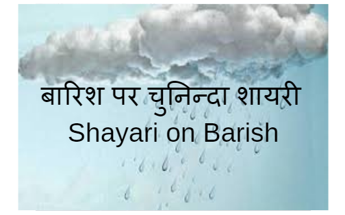 Barish Status in Hindi