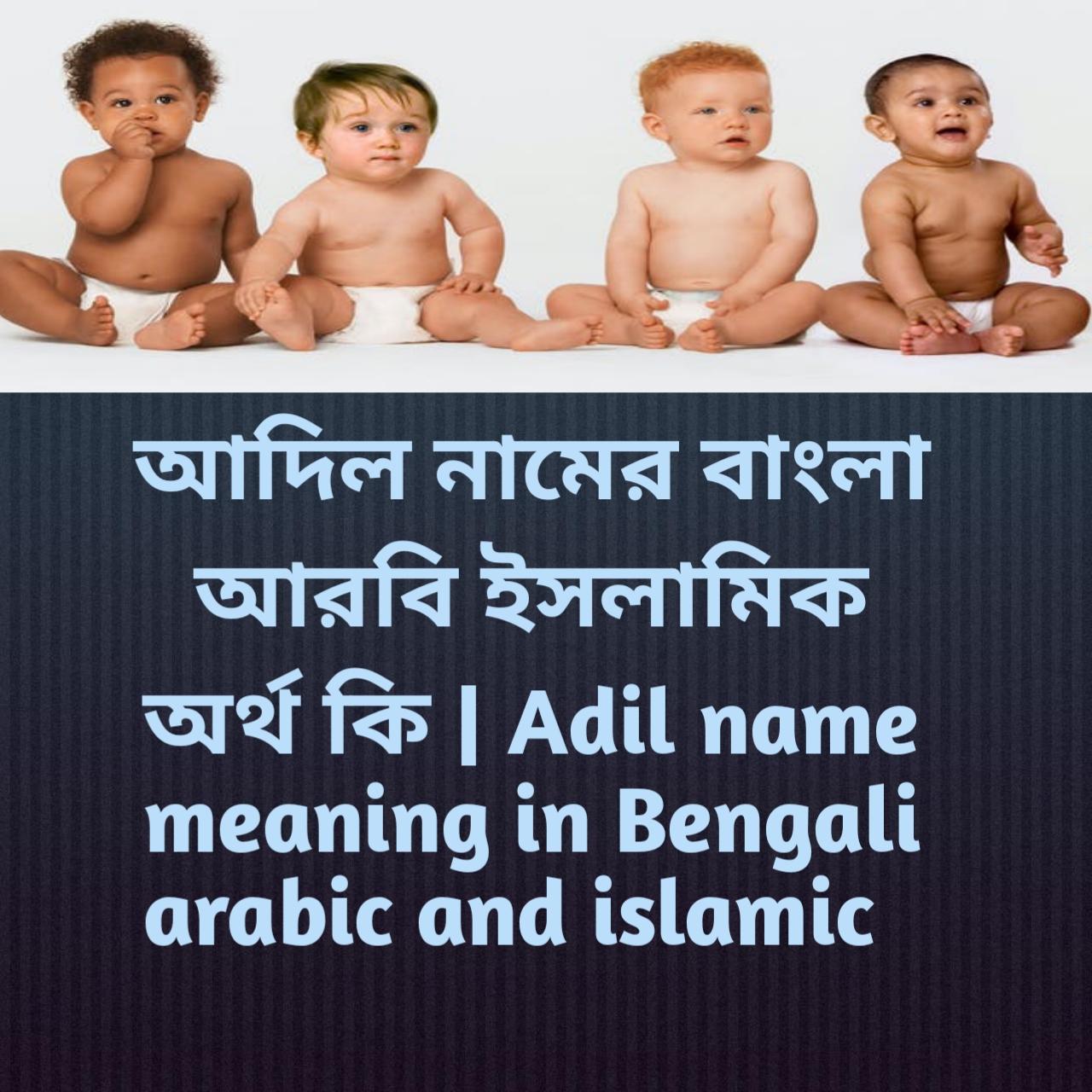 আদিল নামের অর্থ কি, আদিল নামের বাংলা অর্থ কি, আদিল নামের ইসলামিক অর্থ কি, Adil name meaning in Bengali, আদিল কি ইসলামিক নাম,