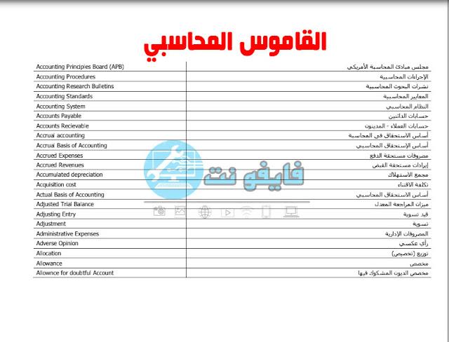 تحميل القاموس المحاسبي تجاره انجلش وتجاره عربي بصيغه pdf