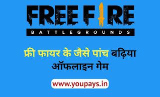 Free Fire Ke Jaisa Offline Game