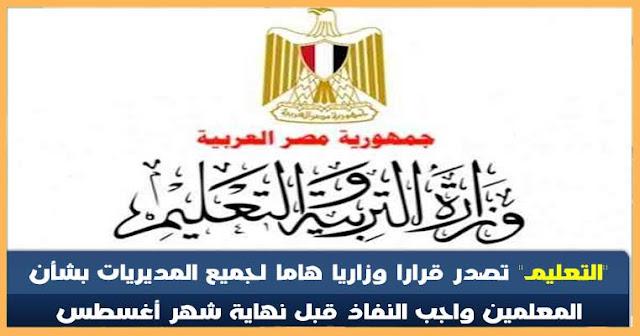 """""""التعليم"""" تصدر قرارا وزاريا هاما لجميع المديريات بشأن المعلمين واجب النفاذ قبل نهاية شهر أغسطس الجاري"""