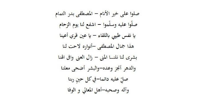 Lirik Sholawat Shollu 'Ala Khoiril Anam dan Artinya