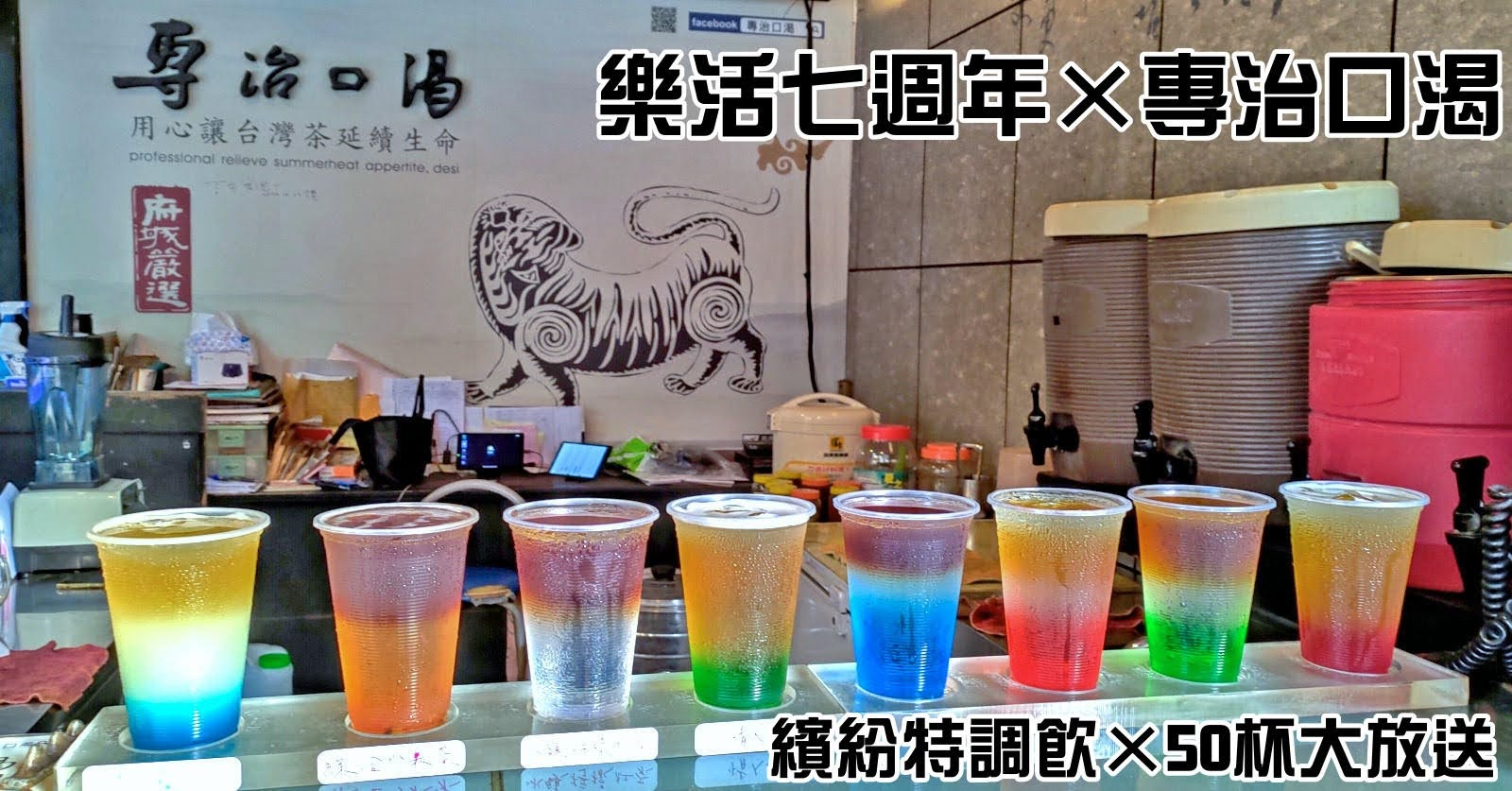 樂活台南七週年慶活動!第一彈:樂活台南x專治口渴~「繽紛特調飲料」50杯大放送