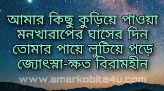 Chhatim Phul Lyrics