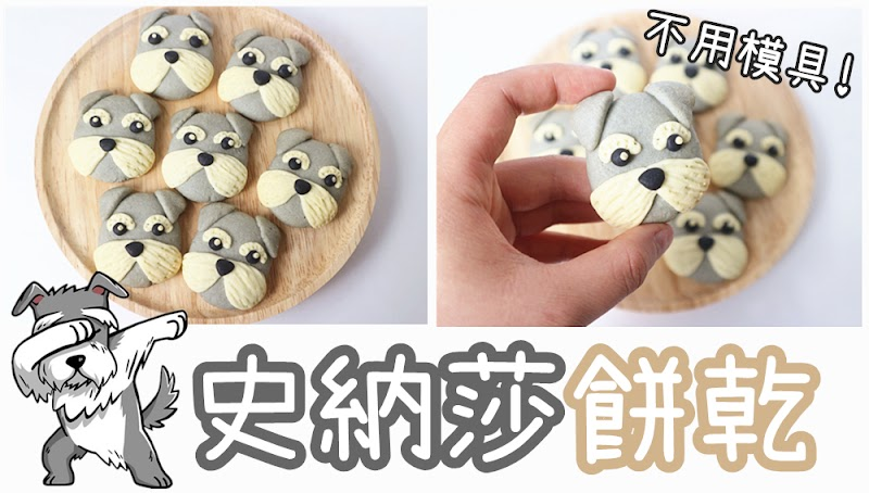 Schnauzer Cookies 史納莎餅乾