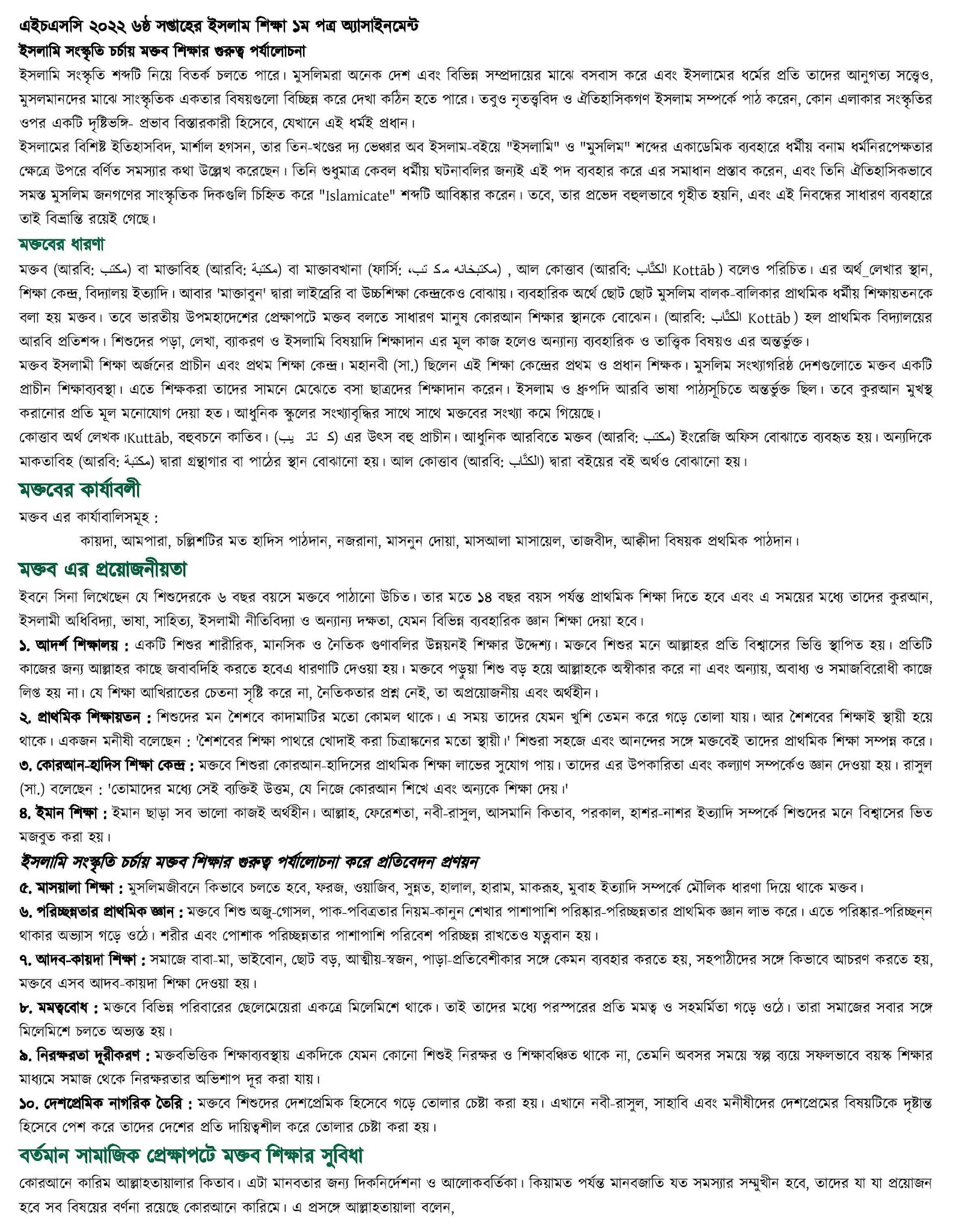 HSC Islam Assignment Answer 2022 6th Week