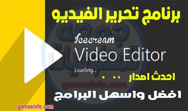 برنامج تحرير الفيديو Icecream Video Editor Pro