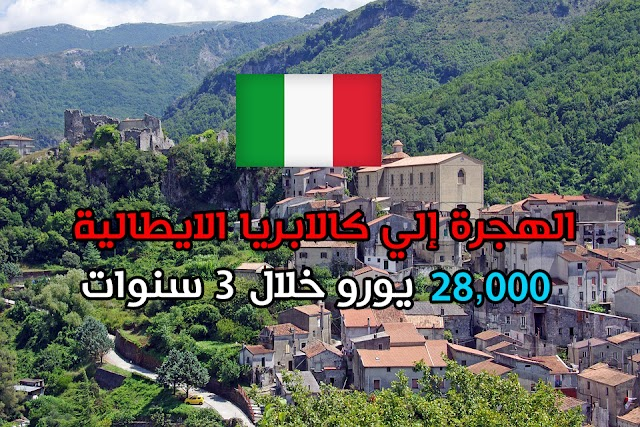 الهجرة إلي قري مدينة كالابريا الايطالية والحصول علي إقامة و راتب 800 يورو شهريا بشروط سهلة