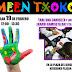 Erreka-Ortu organiza en Retuerto un taller para pintar camisetas este domingo 19 de febrero