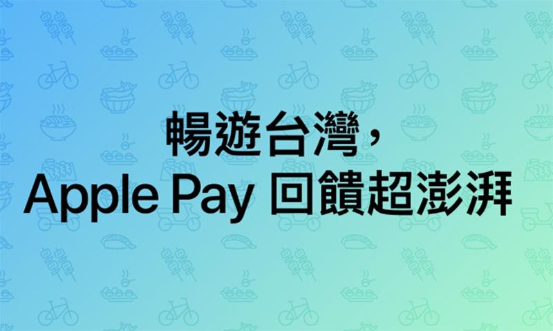 Apple Pay 台灣優惠活動開跑!iPhone 暢遊回饋超澎湃