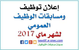 http://tawdif.e-onec.com/2017/05/