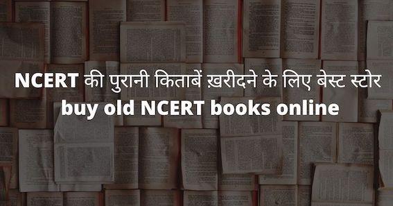 NCERT books buy