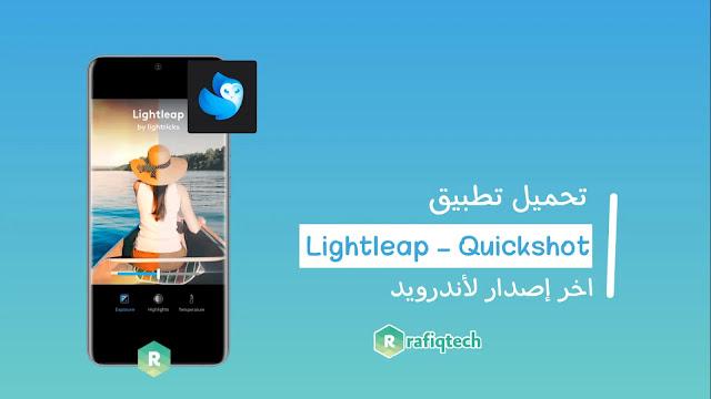 تحميل تطبيق Lightleap Pro Apk للاندرويد اخر إصدار