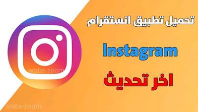 تنزيل تطبيق انستقرام Instagram أخر تحديث برابط مباشر